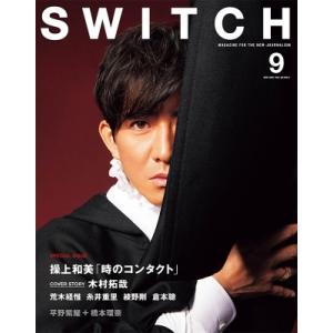 SWITCH Vol.39 No.9 特集 操上和美 時のコンタクト 表紙巻頭 木村拓哉 SWITCH編集部 本