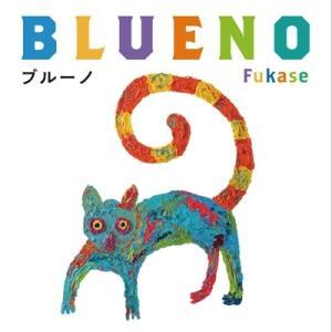 ブルーノ / Fukase  〔絵本〕|hmv