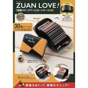 ZUAN LOVE! 「図案スケッチブック」カードケースBOOK TJMOOK / 雑誌  〔ムック〕|hmv