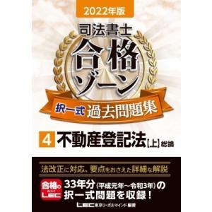 2022年版 司法書士 合格ゾーン 択一式過去問題集 4 不動産登記法 上 / 東京リーガルマインド...
