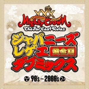 Mighty Crown マイティークラウン / MIGHTY CROWN 30周年 ジャパニーズレゲエ ダブミックス 黄金期  〔CD〕 hmv
