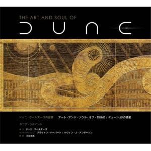 ドゥニ・ヴィルヌーヴの世界 アート・アンド・ソウル・オブ・DUNE / デューン 砂の惑星 / タニア・ラポイン|hmv