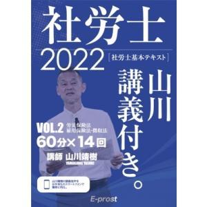 2022基本テキスト 社労士山川講義付き Vol.2 労災保険法・雇用保険法・徴収法 2022年版 ...