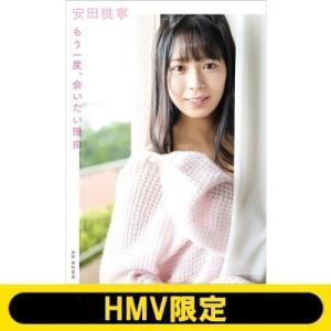 NMB48 安田桃寧 1st写真集 もう一度、会いたい理由。【HMV & BOOKS online限定カバー版】 / 安田桃寧  〔本〕|hmv