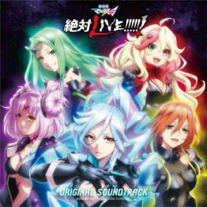 マクロス / 「劇場版マクロスΔ 絶対LIVE!!!!!!」オリジナルサウンドトラック 国内盤 〔C...
