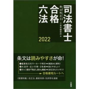 司法書士合格六法 2022 / 森山和正  〔辞書・辞典〕