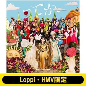日向坂46 / 《Loppi・HMV限定 生写真3枚セット付》 ってか 【TYPE-A】(+Blu-ray)  〔CD Maxi〕 hmv