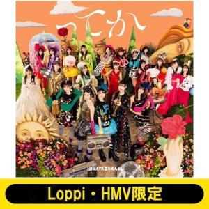 日向坂46 / 《Loppi・HMV限定 生写真3枚セット付》 ってか 【TYPE-B】(+Blu-ray)  〔CD Maxi〕 hmv