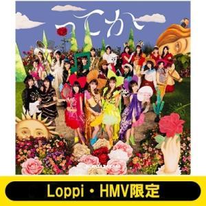 日向坂46 / 《Loppi・HMV限定 生写真3枚セット付》 ってか 【TYPE-D】(+Blu-ray)  〔CD Maxi〕 hmv