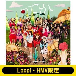 日向坂46 / 《Loppi・HMV限定 生写真2枚セット付》 ってか  〔CD Maxi〕 hmv