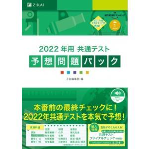 2022年用共通テスト予想問題パック / Z会編集部  〔本〕