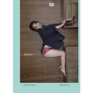 有森也実 写真集『prayer』 / 有森也実  〔本〕|hmv