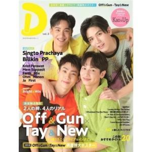 タイドラマガイド「D」vol.3[TVガイドMOOK] / 雑誌  〔ムック〕|hmv