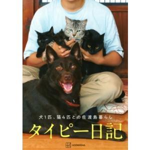 タイピー日記「犬1匹、猫4匹との佐渡島暮らし」 / タイピー日記  〔本〕|hmv
