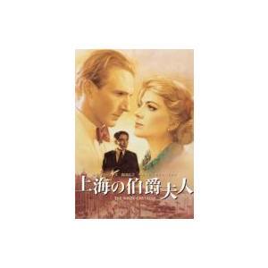上海の伯爵夫人 スペシャル・コレクターズ・エディ...の商品画像