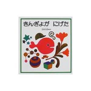 きんぎょがにげた 福音館の幼児絵本 / 五味太郎 ゴミタロウ  〔絵本〕