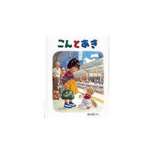 発売日:1989年06月 / ジャンル:文芸 / フォーマット:絵本 / 出版社:福音館書店 / 発...