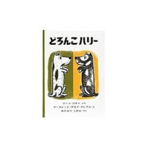発売日:1967年06月 / ジャンル:文芸 / フォーマット:絵本 / 出版社:福音館書店 / 発...