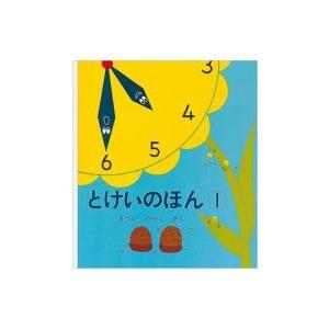 とけいのほん 1 幼児絵本シリーズ / 松井紀子  〔絵本〕
