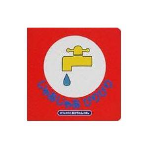 発売日:2001年08月 / ジャンル:文芸 / フォーマット:絵本 / 出版社:偕成社 / 発売国...