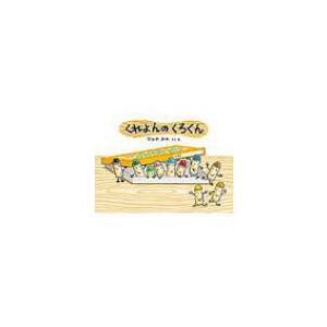 発売日:2001年10月 / ジャンル:文芸 / フォーマット:絵本 / 出版社:童心社 / 発売国...