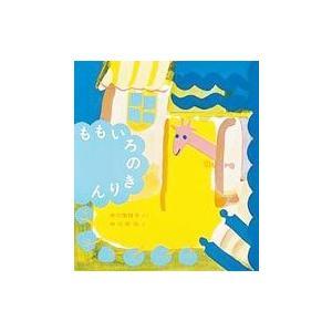 ももいろのきりん 福音館創作童話シリーズ / 中川李枝子  〔本〕