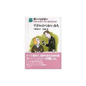 発売日:2008年02月 / ジャンル:文芸 / フォーマット:全集・双書 / 出版社:理論社 / ...