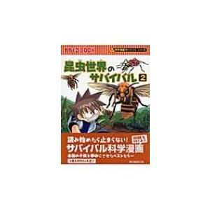 昆虫世界のサバイバル 2 科学漫画サバイバルシリーズ / 洪在徹  〔全集・双書〕|hmv