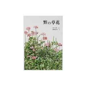 野の草花 かがくのほん / 古矢一穂  〔絵本〕