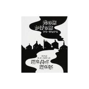 光の旅かげの旅 絵本の部屋・しかけ絵本の本棚 / アン・ジョナス  〔絵本〕