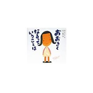発売日:1999年01月 / ジャンル:文芸 / フォーマット:絵本 / 出版社:童心社 / 発売国...