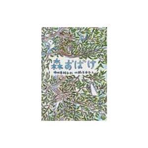 森おばけ 福音館創作童話シリーズ / 中川李枝子  〔単行本〕