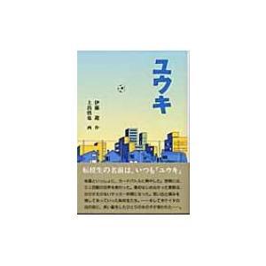 ユウキ 福音館創作童話シリーズ / 伊藤遊  〔単行本〕