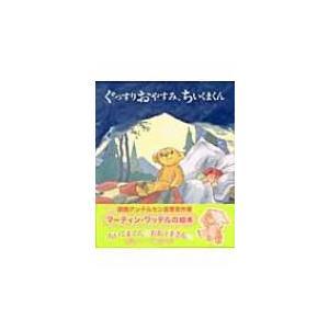 発売日:2005年07月 / ジャンル:文芸 / フォーマット:絵本 / 出版社:評論社 / 発売国...