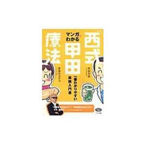 発売日:2008年04月 / ジャンル:実用・ホビー / フォーマット:全集・双書 / 出版社:マキ...