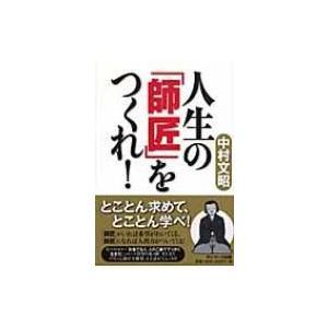発売日:2008年05月 / ジャンル:社会・政治 / フォーマット:本 / 出版社:サンマーク出版...