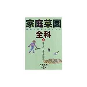 発売日:2007年03月 / ジャンル:実用・ホビー / フォーマット:本 / 出版社:農山漁村文化...