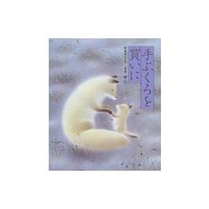 発売日:1988年03月 / ジャンル:文芸 / フォーマット:絵本 / 出版社:偕成社 / 発売国...