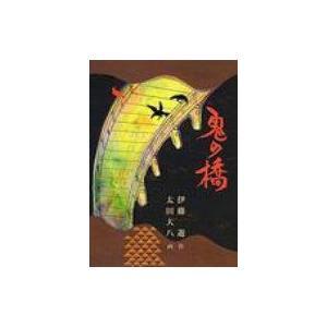 鬼の橋 福音館創作童話シリーズ / 伊藤遊  〔単行本〕