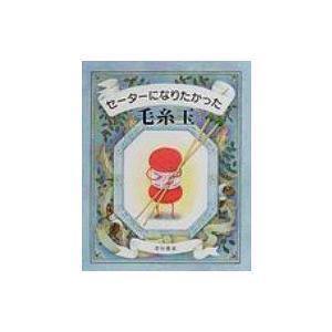 発売日:2002年09月 / ジャンル:アート・エンタメ / フォーマット:絵本 / 出版社:ブロン...