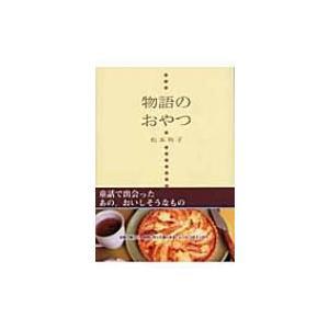 発売日:2003年09月 / ジャンル:文芸 / フォーマット:本 / 出版社:WAVE出版編集部 ...