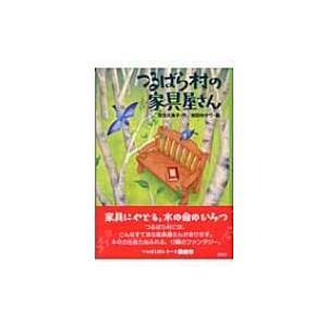 発売日:2004年04月 / ジャンル:文芸 / フォーマット:本 / 出版社:講談社 / 発売国:...