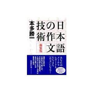 日本語の作文技術 / 本多勝一  〔本〕