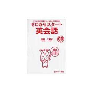 発売日:2005年12月 / ジャンル:語学・教育・辞書 / フォーマット:本 / 出版社:J リサ...