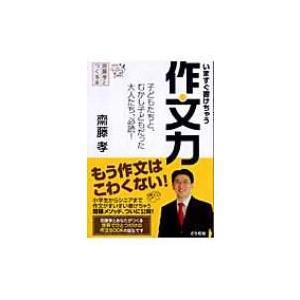 発売日:2006年04月 / ジャンル:文芸 / フォーマット:本 / 出版社:どりむ社 / 発売国...