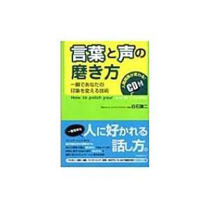 発売日:2006年10月 / ジャンル:社会・政治 / フォーマット:本 / 出版社:フォレスト出版...