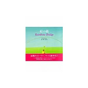 虹の橋 Rainbow Bridge / 葉祥明  〔絵本〕