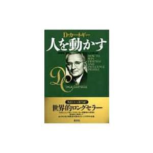 発売日:1999年10月 / ジャンル:哲学・歴史・宗教 / フォーマット:本 / 出版社:創元社 ...