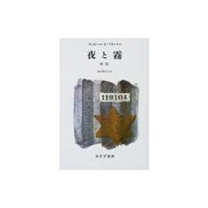発売日:2002年11月 / ジャンル:哲学・歴史・宗教 / フォーマット:本 / 出版社:みすず書...