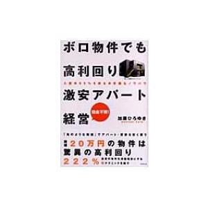 発売日:2007年06月 / ジャンル:ビジネス・経済 / フォーマット:本 / 出版社:ダイヤモン...